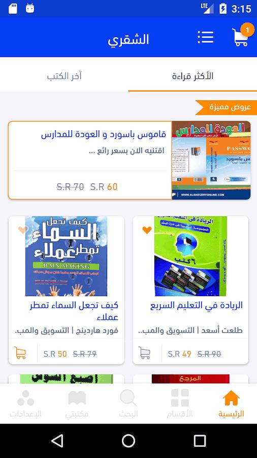 Development of m-Commerce Android & iOS development for AlShegrey bookstore