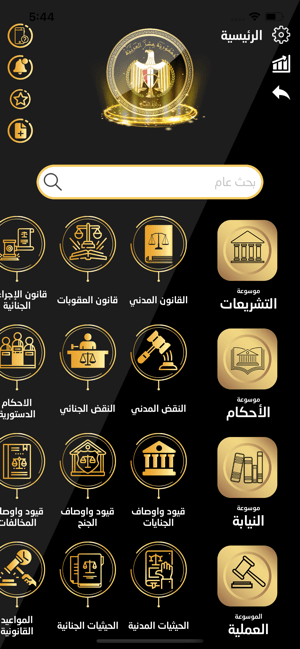 iphone ipad legal mobile application development government