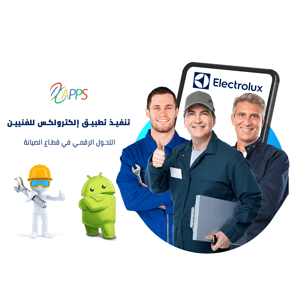 design-development-programming-mobile-application-electrolux-egypt-android-iphone